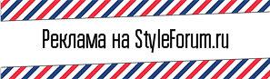 Реклама на форуме StyleForum.ru!